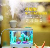 加濕器 usb加濕器創意魚缸燈迷你香薰家用臥室辦公室微景觀超靜音 poly girl