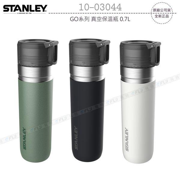 《飛翔3C》STANLEY 10-03044 GO系列 真空保溫瓶 0.7L〔公司貨〕保冰隨身杯 不鏽鋼真空