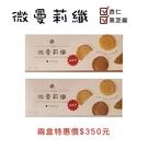 【微曼莉纖纖餅組合】黑芝麻、杏仁各一盒(6包/盒)