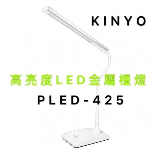 檯燈 耐嘉 KINYO PLED-425 高亮度LED金屬檯燈 桌燈 充電式檯燈