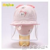 兒童防護帽可拆卸防飛沫帽子男女寶寶新生兒童幼嬰兒春防疫帽面罩防護帽遮 多色小屋