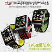 電子錶 藍芽錶 智慧錶 計步 機械彩色螢幕運動智慧型手錶【AF0306】手錶
