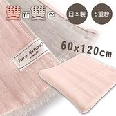 JOGAN 日本五層紗雙面浴巾-粉灰 C-PNRG-200-PG