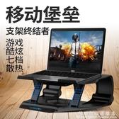 筆記本散熱器底座桌面增高電腦支架頸椎托架15.6寸靜音排風扇架子 聖誕節免運