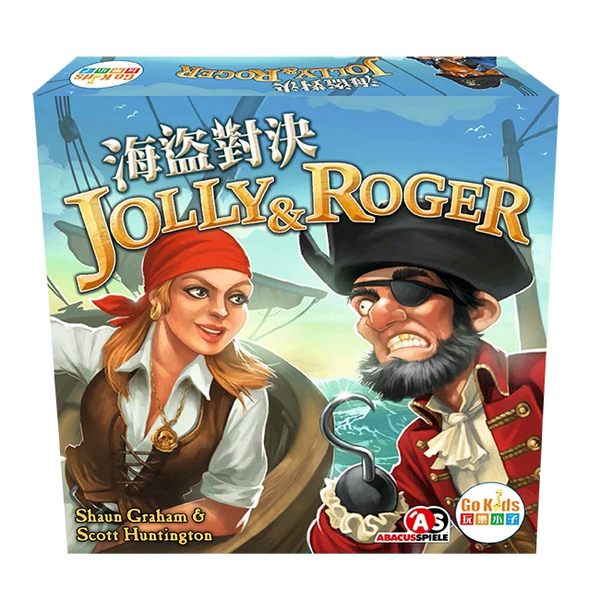 【樂桌遊】海盜對決 Jolly & Roger(繁中版)