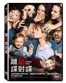 【停看聽音響唱片】【DVD】離婚諜對諜