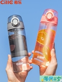 希樂tritan水杯便攜男女學生簡約大容量兒童夏天運動塑料杯子防摔【海闊天空】