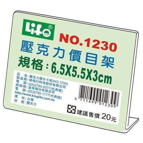 義大文具~LIFE 壓克力L型標示架(6.5x5.5x3 cm)NO.1230壓克力展示架 壓克力板