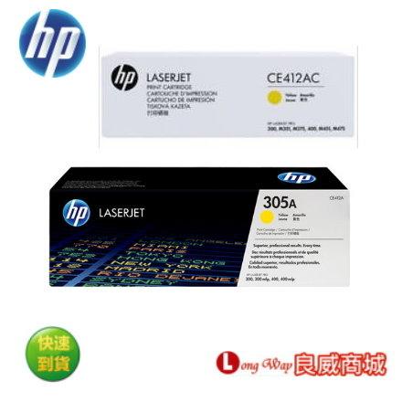 ~送滿額好禮送~ HP CE412A 原廠黃色碳粉匣 ( 適用HP M451nw/M451dn/M375nw/M475dn )