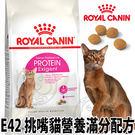 【培菓平價寵物網】法國皇家E42|E35...