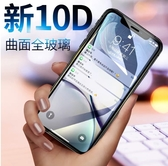 IPhone XS XS MAX 10D 滿版保護貼 玻璃保護貼 保護貼 玻璃貼