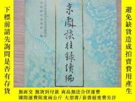 二手書博民逛書店罕見北劇談往錄續編Y15165 中國人民政治協商會議北京市委員會