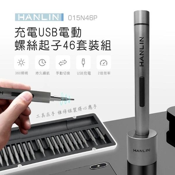 HANLIN-015N46P USB充電 電動螺絲起子 46件起子頭 套裝組