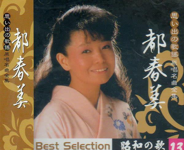 昭和的歌-原唱名曲全集13 都春美 CD (購潮8)