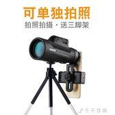 單筒演唱會望遠鏡高倍高清成人夜視非紅外便攜戶外望眼鏡消費滿一千現折一百
