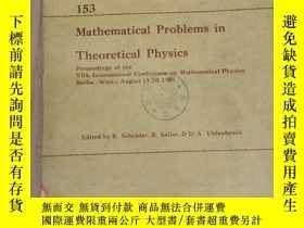 二手書博民逛書店mathematical罕見problems in theoretical physics 153(P2280)奇