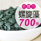 螺旋藻(Spirulina)1500錠-大醫生技 (訂3瓶送500錠1罐、訂6瓶送500錠3罐)