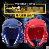 跆拳道頭盔面罩頭部護具護頭護臉 全館免運