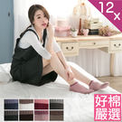 【好棉嚴選】台灣製 經典簡約 超彈性舒適 雙色船型短襪(12雙組-多色可選)