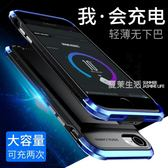 背夾充電寶  蘋果6背夾充電寶iPhone7電池6s大容量行動電源8plus手機殼超薄7P便攜·夏茉生活