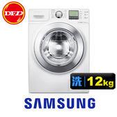 三星 SAMSUNG WF1124XBC 12KG 洗衣機 亮麗白 WF1124 魔力泡泡淨系列 ※運費需另加購(不含安裝)
