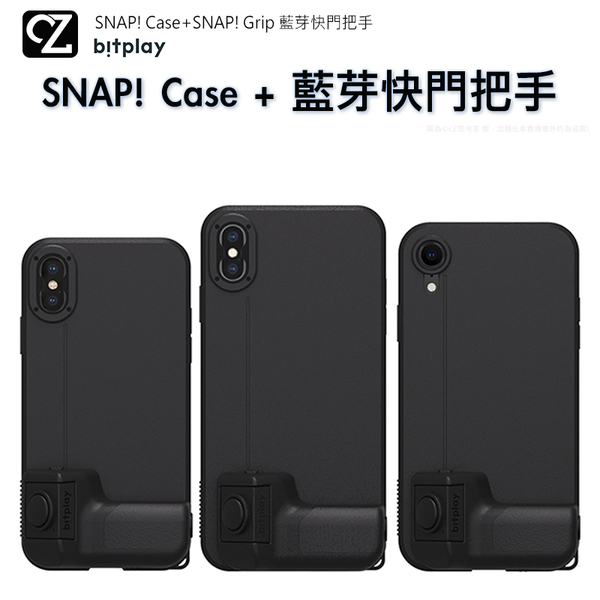 bitplay SNAP! Case iPhone ixs max ixr 專業版 照相手機殼 + SNAP! Grip 藍芽快門把手