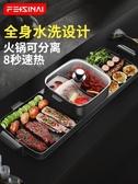 電烤盤 涮烤一體鍋多功能家用鴛鴦火鍋可分離兩用烤盤煎肉烤肉機 麻吉鋪