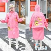 兒童可愛雨衣防飛沫帽檐男女童長款防護雨披書包位【奇趣小屋】