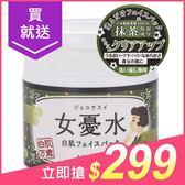 AZZEEN 芝研 女憂水(宇治抹茶敷膜)150g【小三美日】原價$630