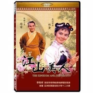 江山美人DVD (購潮8)