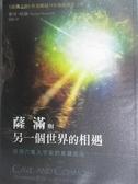 【書寶二手書T1/宗教_NEY】薩滿與另一個世界的相遇-從洞穴進入宇宙的意識旅程_麥可‧哈納