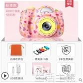兒童相機 兒童數碼照相機玩具卡通可拍照5800萬打印學生日禮物 生活主義