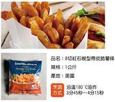8切紅石楔型帶皮脆薯條(1kg) 產地美國 低溫配送