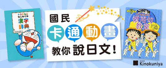 kinokuniya-hotbillboard-2ad6xf4x0535x0220_m.jpg