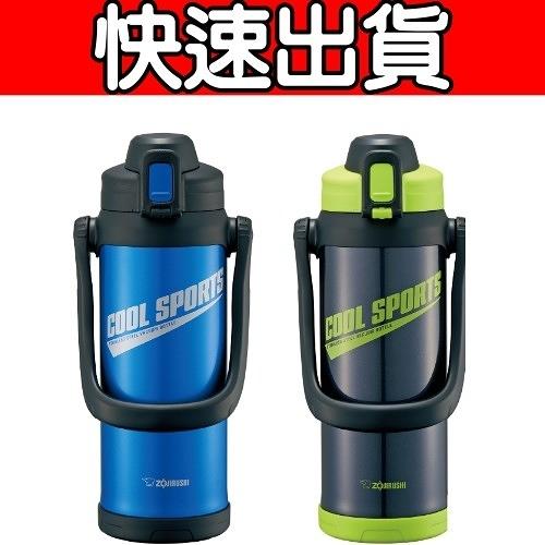 《快速出貨》象印【SD-BC20】2L*SLiT運動型不鏽鋼真空保冷瓶