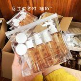 化妝品分裝瓶套裝 旅行收納瓶旅遊必備 化妝水空瓶子洗發水沐浴露  智聯