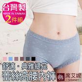 女性 MIT舒適 蕾絲高腰內褲 雙倍蕾絲 M/L/XL 台灣製造 No.1103 (2件組)-席艾妮SHIANEY