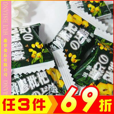蜂膠枇杷喉糖 溫潤香甜 緩解喉嚨不適 【AK07135】JC雜貨