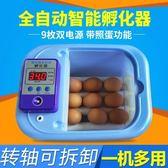孵化機全自動小型9枚孵化器12枚微型孵蛋器鳥鴿子雞鴨鵝孵化箱wy