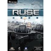R.U.S.E心戰詭陣 PC中文版