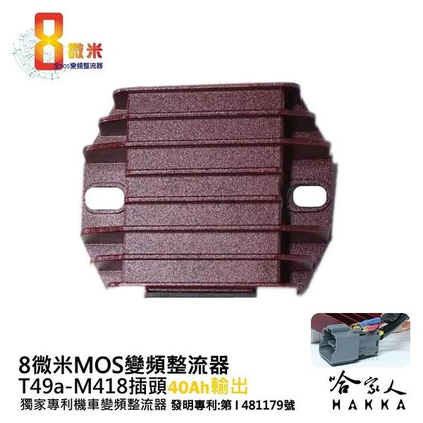 8微米 變頻整流器 M418 不發燙 專利 40ah 宏佳騰 AEON SM 250 哈家人
