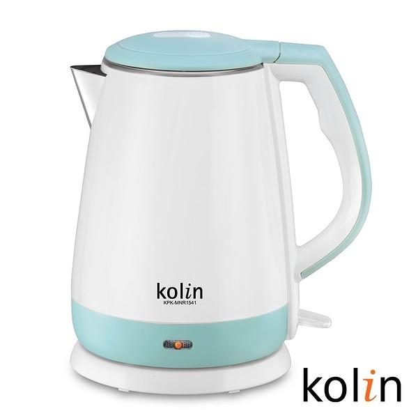 【信源】1.5公升 《 kolin 歌林》 雙層防燙不銹鋼快煮壺 KPK-MNR1541