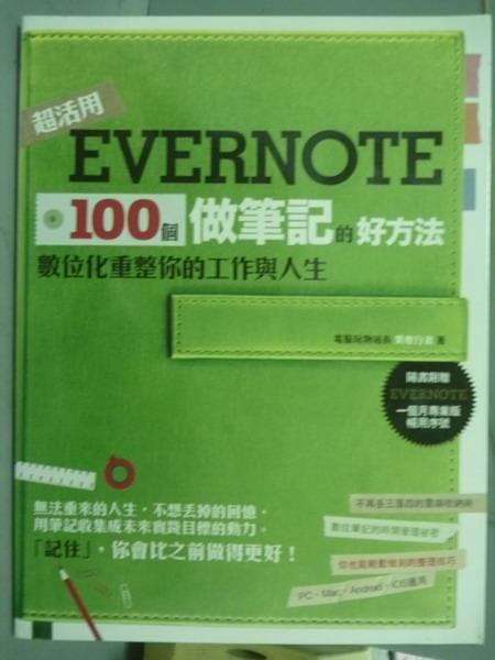 【書寶二手書T8/電腦_PFP】Evernote 100個做筆記的好方法_異塵行者