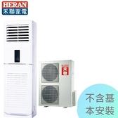 【禾聯冷氣】14.0KW 19-23坪 定頻正壓單冷箱型《HIS-140P/HO-140》全機3年保固