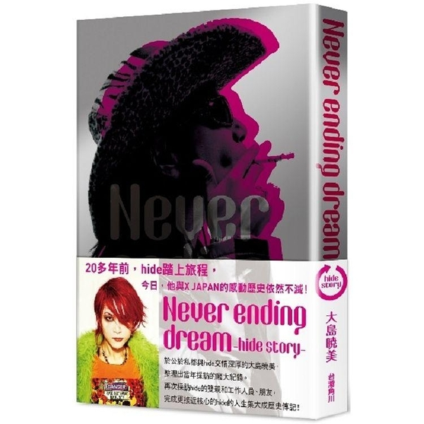 Never Ending Dream  Hide Story全
