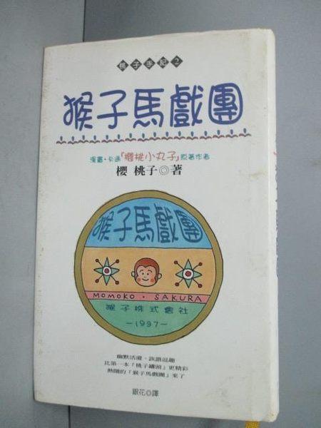 【書寶二手書T9/翻譯小說_HMM】猴子馬戲團_櫻桃子
