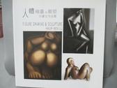 【書寶二手書T3/藝術_PNP】人體繪畫&雕塑-呂豪文作品集_呂豪文作
