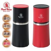 日本寶馬手沖式行動研磨咖啡組 CM-111-SET紅色R