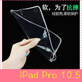 【萌萌噠】i Pad Pro  (10.5吋)  高清個性色彩 超薄透明軟殼 全包矽膠清水套 平板殼 平板套