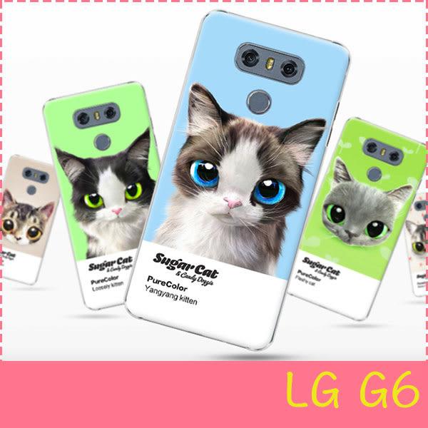 【萌萌噠】LG G6 (H870)  可愛大眼萌貓咪保護殼 喵星人彩繪PC硬殼 手機殼 手機套 外殼